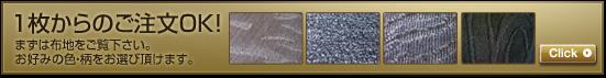 1枚からのご注文OK!まずは布地をご覧下さい。お好みの色・柄をお選び頂けます。